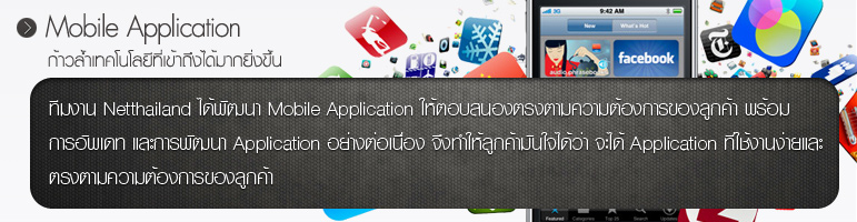 mobileappilcation